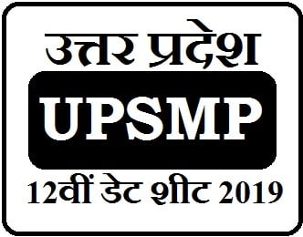 UP Board 12th Date Sheet 2019