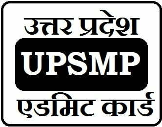 UP Board 12th Admit Card 2019