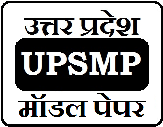 UP Board 12th Model Paper 2019