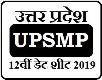 UP Board 12th Practical Dates 2019, UPMSP 12th Practical Test